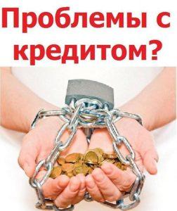 Помощь банковским должникам
