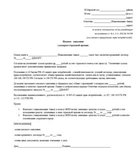 vozvrat-straxovki-po-kreditu-sberbanka1